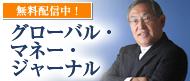 グローバル・マネージャー・ジャーナル