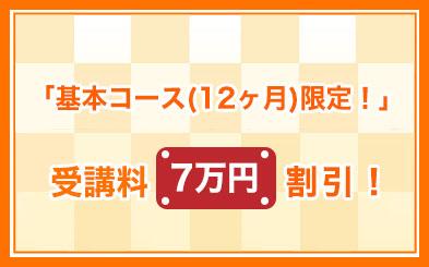 7万円OFF