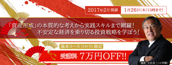 新春お年玉キャンペーン!1月26日(木)15時まで