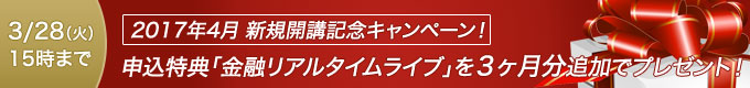 新規開講記念キャンペーン!3月28日(火)15時まで