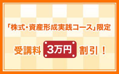 3万円OFF