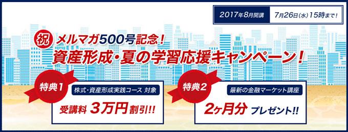 夏の学習応援キャンペーン!7月26日(水)15時まで
