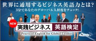 実践ビジネス英語検定